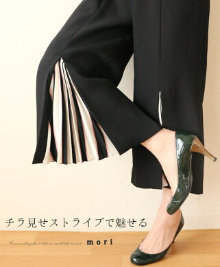 「mori」チラ見せストライプで魅せる。パンツ3月17日22時販売新作