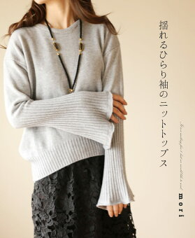 「mori」揺れるひらり袖のニットトップス3月26日22時販売新作