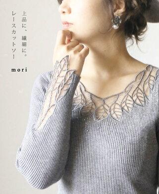 「mori」上品に、繊細に。レースカットソー12月16日22時販売新作