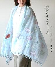 「mori」羽衣のようなストール3月6日22時販売新作
