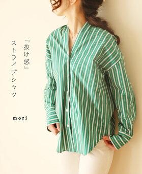 「mori」『抜け感』ストライプシャツ3月22日22時販売新作