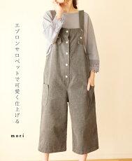 「mori」エプロンワンピースで可愛く仕上げる。サロペット3月19日22時販売新作