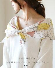 「mori」襟元に華やぎを。〜花柄スカーフドッキングトップス〜3月19日22時販売新作