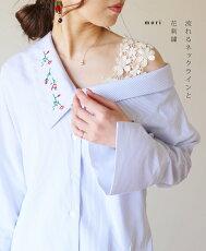「mori」流れるネックラインと花刺繍トップス3月20日22時販売新作