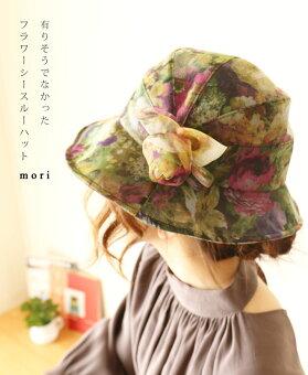 「mori」ありそうでなかったフラワーシースルーハット3月27日22時販売新作