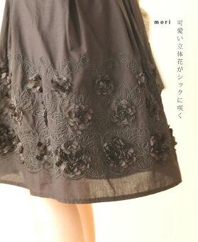 「mori」可愛い立体花がシックに咲く。スカート3月22日22時販売新作