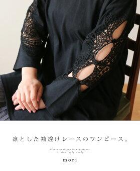 (ブラック)「mori」凛とした袖透けレースのワンピース。4月1日22時販売新作