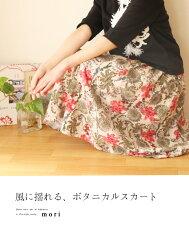 (アイボリー)「mori」風に揺れる、ボタニカルスカート3月20日22時販売新作