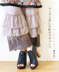 「mori」コーデ上手になれるペチパンツ3月19日22時販売新作