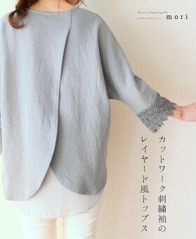 「mori」カットワーク刺繍袖のレイヤード風トップス3月23日22時販売新作