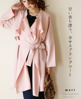 「mori」甘い香り漂う、幸せスプリングコート3月26日22時販売新作