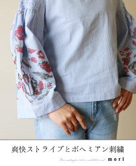 (ブルー)「mori」爽快ストライプとボヘミアン刺繍トップス4月1日22時販売新作