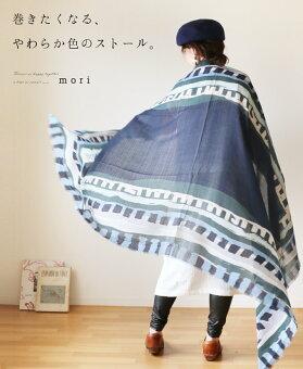 (ブルー)「mori」巻きたくなる、やわらか色のストール。3月27日22時販売新作