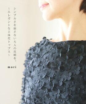 (ブラック)「mori」シンプルさを崩さない大人の花柄を。〜エレガントな立体花トップス〜4月10日22時販売新作