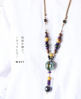 「mori」陶器を纏う。〜ネックレス〜4月11日22時販売新作