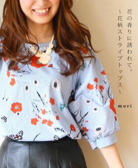 「mori」花の香りに誘われて。〜花柄ストライプトップス〜4月20日22時販売新作