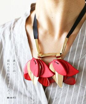 (赤)「mori」凛と上品、揺れる花のネックレス。4月12日22時販売新作
