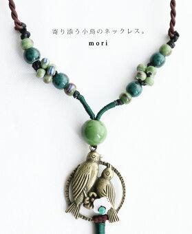 「mori」自寄り添う小鳥のネックレス。4月14日22時販売新作