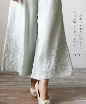 「mori」(グレー)シルエット美人になろう。〜花刺繍ワイドパンツ〜4月23日22時販売新作