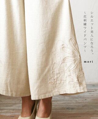 「mori」(ベージュ)シルエット美人になろう。〜花刺繍ワイドパンツ〜4月24日22時販売新作
