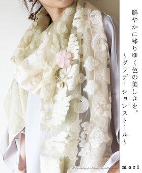 (アイボリー×ベージュ)「mori」鮮やかに移りゆく色の美しさを。〜グラデーションストール〜4月27日22時販売新作