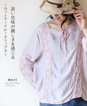 「mori」淡い色味が優しさを感じる〜カットワークレーストップス〜4月25日22時販売新作