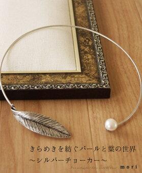 「mori」きらめきを紡ぐパールと葉の世界。〜シルバーチョーカー〜4月19日22時販売新作