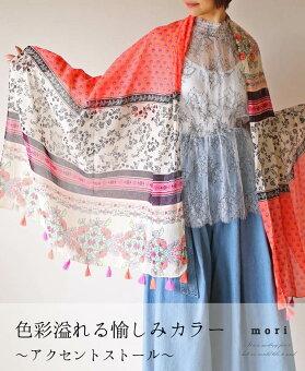 「mori」色彩溢れる愉しみカラー〜アクセントストール〜4月15日22時販売新作