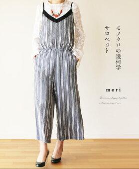 「mori」モノクロの幾何学サロペット4月24日22時販売新作
