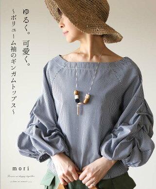 「mori」ゆるく。可愛く。〜ボリューム袖のギンガムトップス〜4月27日22時販売新作