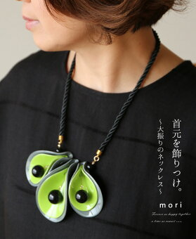 「mori」首元を飾りつけ。〜大振りのネックレス〜4月12日22時販売新作