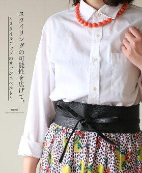 「mori」スタイリングの可能性を広げて。〜スタイルアップのサッシュベルト〜4月8日22時販売新作