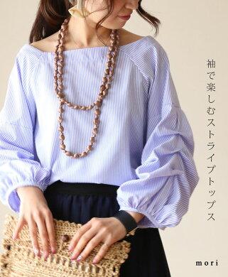 「mori」袖で楽しむストライプトップス4月25日22時販売新作