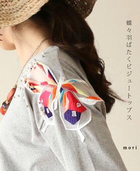 「mori」蝶々羽ばたくビジュートップス4月28日22時販売新作