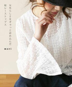 「mori」女性らしさをぎゅっと詰め込んだ総レーストップス4月22日22時販売新作