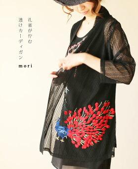 「mori」孔雀が佇む透けカーディガン4月25日22時販売新作