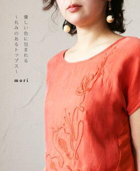 「mori」優しい色に包まれる〜丸みのあるトップス〜4月28日22時販売新作