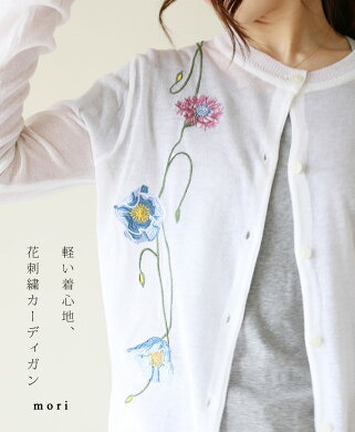 「mori」軽い着心地、花刺繍カーディガン5月28日22時販売新作