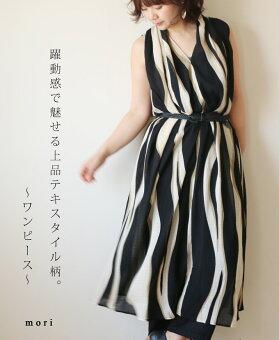 「mori」躍動感で魅せる上品テキスタイル柄。〜ワンピース〜5月19日22時販売新作