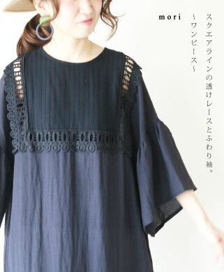 「mori」スクエアラインの透けレースとふわり袖。〜ワンピース〜5月29日22時販売新作