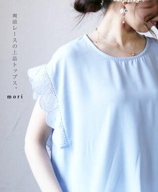 (水色)「mori」爽涼レースの上品トップス5月26日22時販売新作