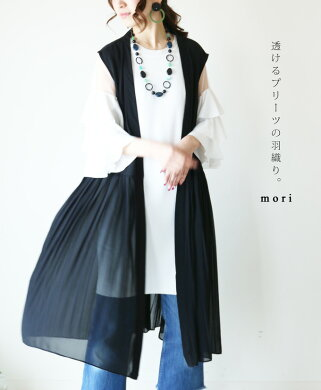 (ブラック)「mori」透けるプリーツの羽織り。5月28日22時販売新作