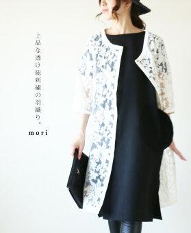 (ホワイト)「mori」上品な透け総刺繍の羽織り。5月29日22時販売新作