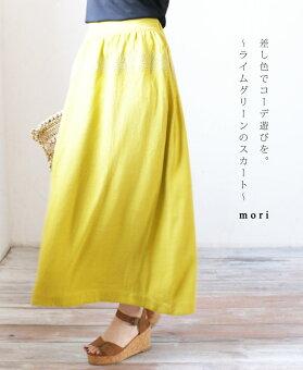 「mori」差し色でコーデ遊びを。〜ライムグリーンのスカート〜5月26日22時販売新作