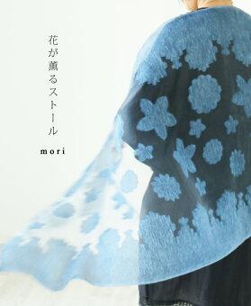 「mori」花が薫るストール5月23日22時販売新作