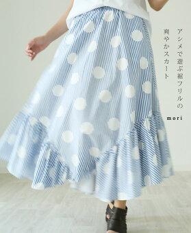 (水玉×ストライプ)「mori」アシメで遊ぶ裾フリルの爽やかスカート5月24日22時販売新作