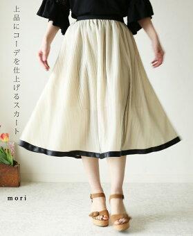 「mori」上品にコーデを仕上げるスカート5月17日22時販売新作
