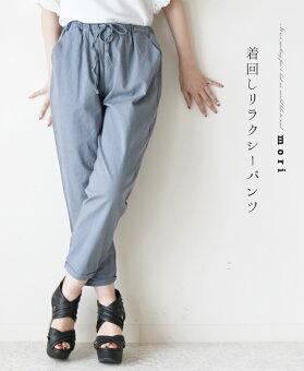 「mori」着回しリラクシーパンツ5月26日22時販売新作