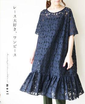 「mori」レース大好き、ワンピース5月26日22時販売新作