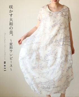 (ホワイト)「mori」咲かす大和の美〜変形ワンピース〜6月3日22時販売新作